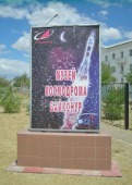 baikonur-museum-sign-alex